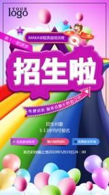 彩虹缤纷色彩培训班幼儿园全年招生宣传视频模板