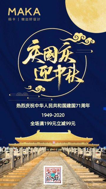 中国风烫金风国庆节中秋节宣传海报