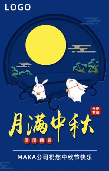 中秋贺卡简约小清新企业中秋节祝福贺卡H5模板