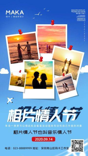 蓝色简约相片情人节祝福宣传日签海报