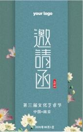 大气荷花中国风会议邀请函h5