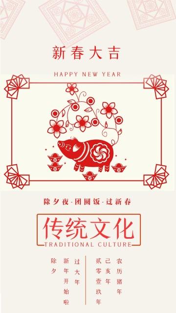 文艺传统剪纸风格新春大吉猪年贺卡手机海报 除夕夜 团圆饭 过新春