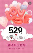 520情人节时尚促销模板