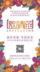 现代时尚活动展会酒会晚会宴会开业发布会邀请函海报模板