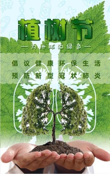 植树节点绿地球,健康生活习惯承诺接力活动线上宣传