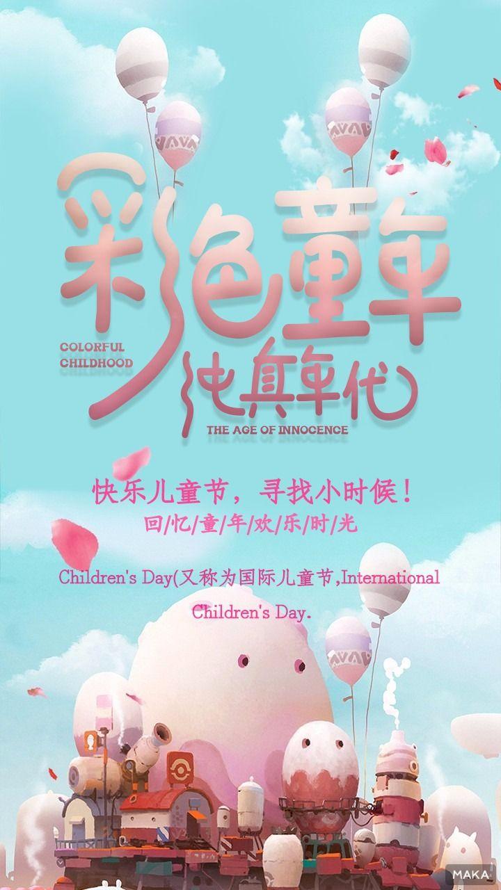 彩色儿童节游玩宣传