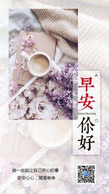 文艺小清新早安朋友圈祝福配图海报
