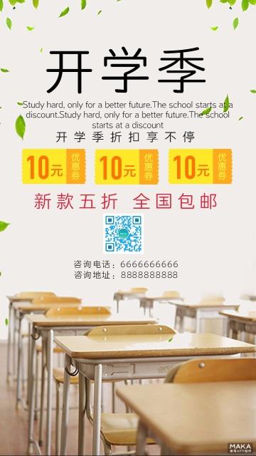 开学季优惠促销活动海报