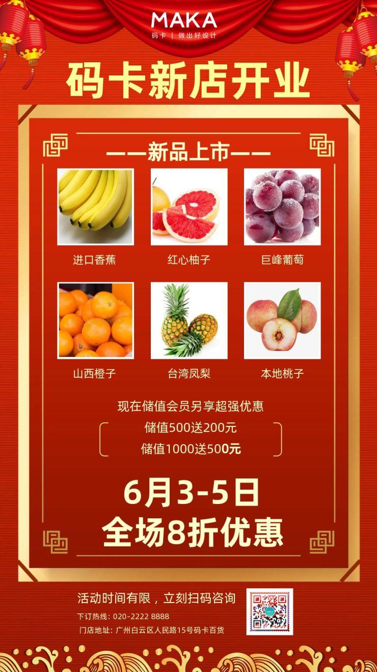 中国风商场新店开业大酬宾 礼金大放送手机海报