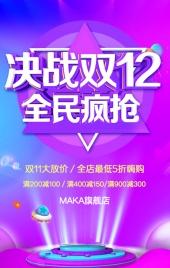 热销 紫色炫酷双12促销/电商微商促销