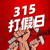 红色简约315打假日315消费者权益日公众号小图