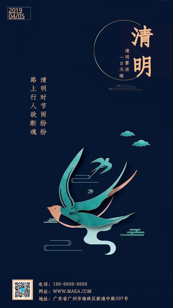 农历节日清明扁平简约企业通用宣传励志日签海报