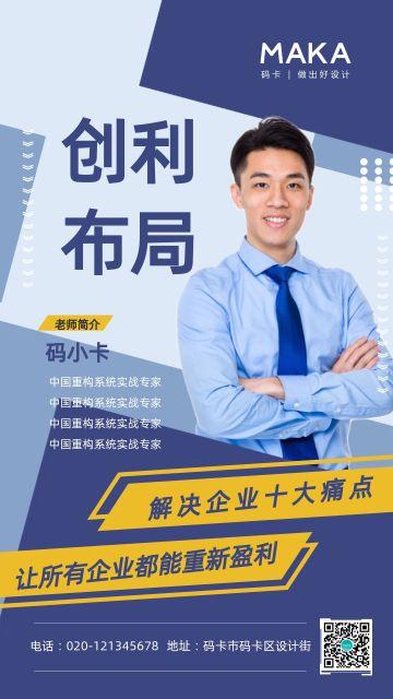 教育培训企业管理咨询讲师海报