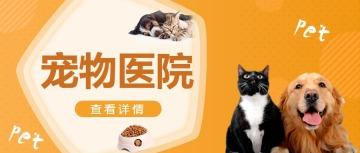 宠物店铺宠物医院促销卡通可爱公众号封面头条