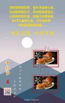 中秋节慰问贺卡/月饼节/团圆/玉兔贺卡