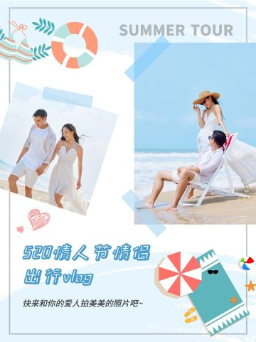 蓝色简约风格520情人节情侣出游小红书封面