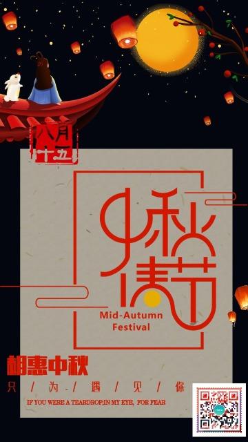 中秋贺卡、中秋节活动邀请