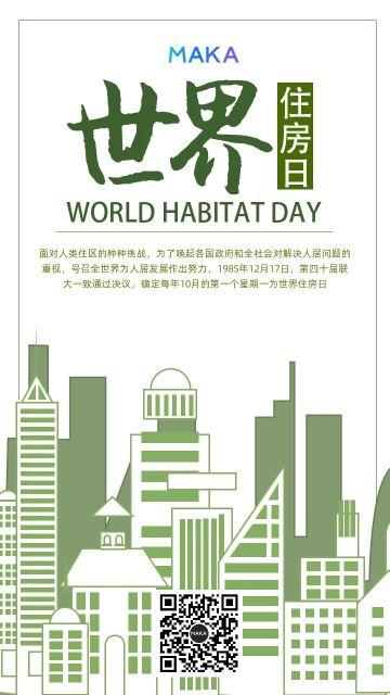 清新绿色简约世界住房日公益海报