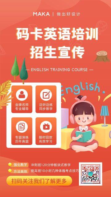 红色简约风格英语培训机构招生海报