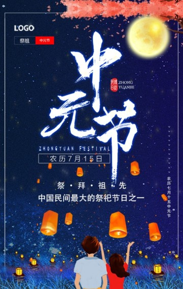 七月半中元节大气星空中国传统文化祭祀活动宣传
