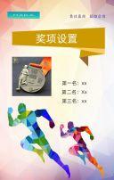 竞技/公益/亲子运动比赛倡议