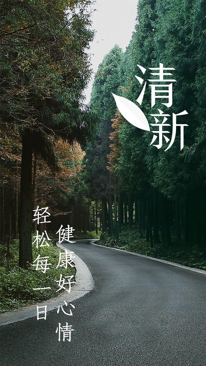 清新自然日签海报配图