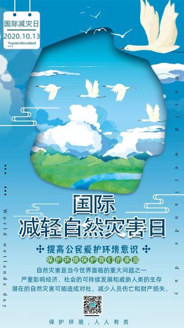 蓝色创意国际减轻自然灾害日公益宣传手机海报