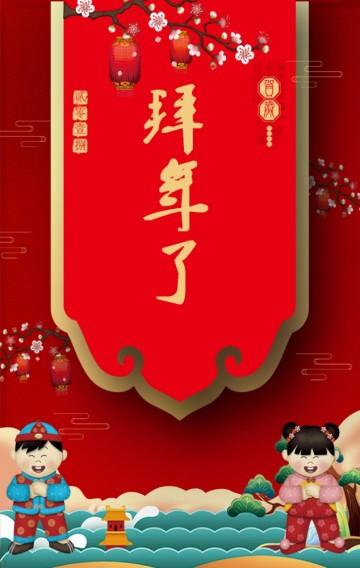 喜庆中国风中国红企业、个人拜年贺卡
