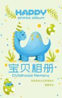 恐龙宝宝宝贝相册成长相册H5