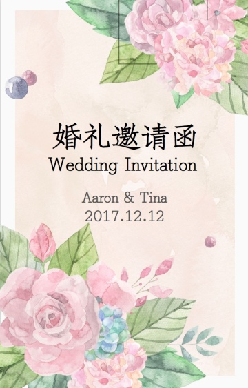 梦幻柔美粉色花朵婚礼邀请函