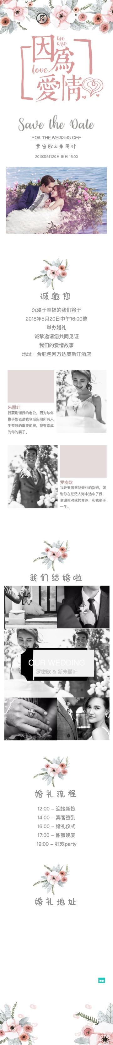 清新水彩花卉婚礼邀请