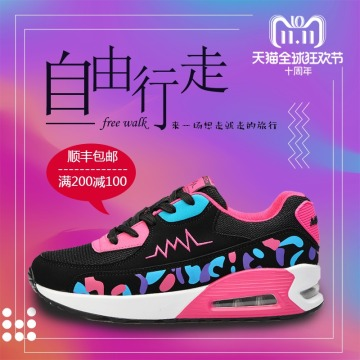 双十一鞋子电商主图