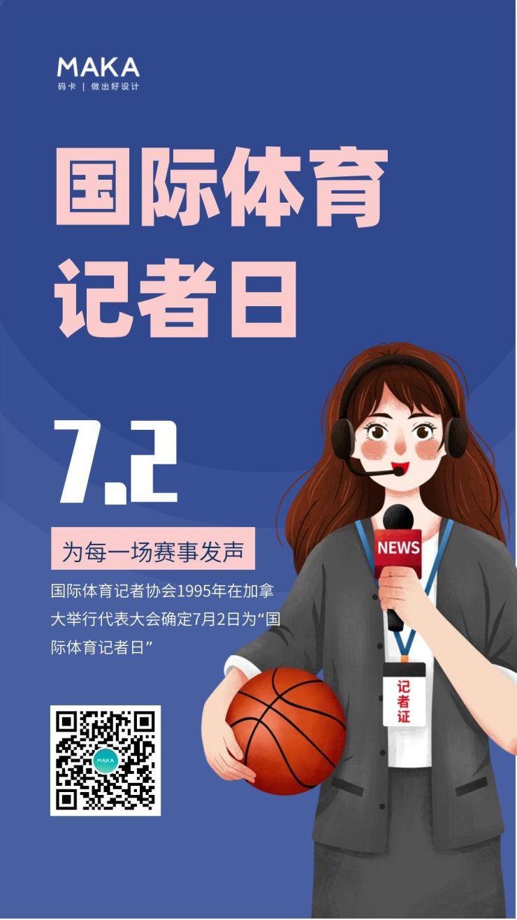 蓝色7.2国际体育记者日