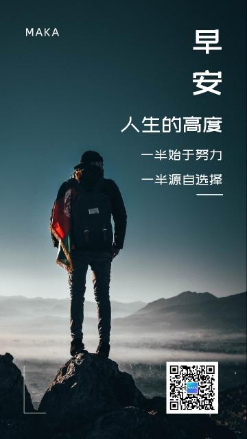 早安/日签/励志语录/心语心情正能量个人企业宣传简约大气文艺通用海报
