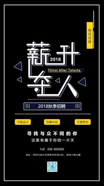 简约炫酷企业人才社会公司招聘海报