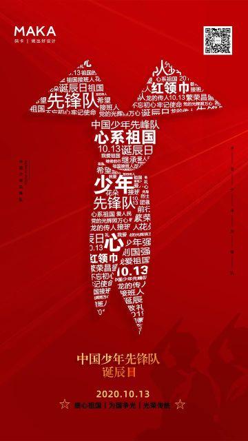 红色大气中国少年先锋队诞辰日公益宣传海报