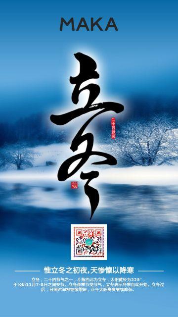 蓝色清新立冬二十四节气海报