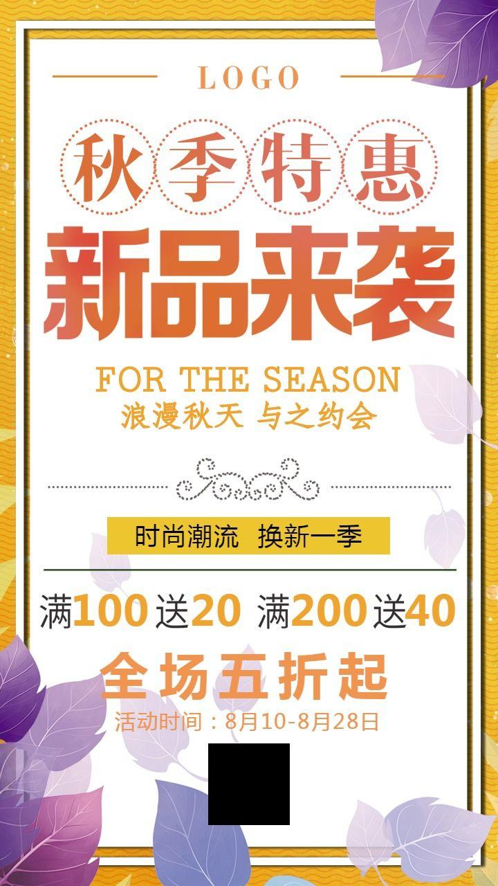 【秋季促销53】秋季活动宣传促销通用海报