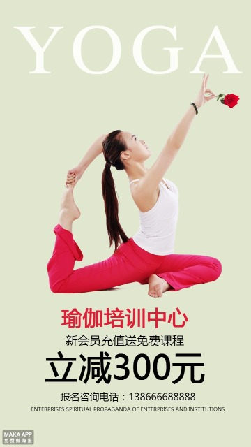 瑜伽健身馆宣传海报
