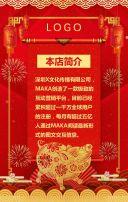 春节不打烊促销拜年红色宣传海报