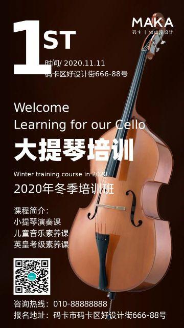 棕色简约风大提琴招生培训宣传手机海报