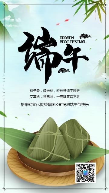 文艺古风端午佳节祝福贺卡海报