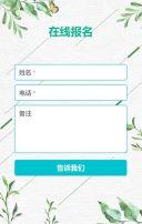 绿色清新文艺企业年会邀请函翻页H5