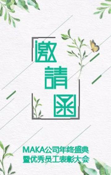 清新文艺年会邀请函优秀员工表彰大会