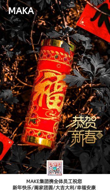 黑色大气简约风恭贺新春新年海报
