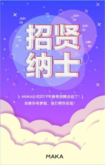 创意梦幻星空蓝紫色企业招聘/社会招聘/校园招聘