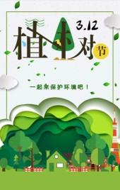 绿色清新手绘植树节节日活动宣传推广公益宣传H5