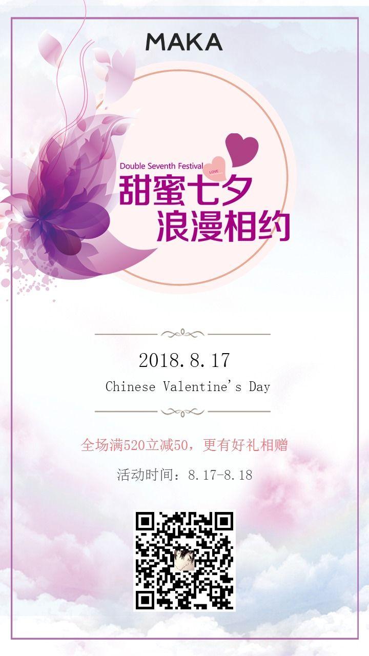 七夕中国情人节浪漫紫色鲜花花店促销美甲美瞳爱美情侣套餐活动传统中国风欧美简约大气