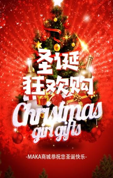 圣诞狂欢 打折促销 店铺介绍 宣传推广