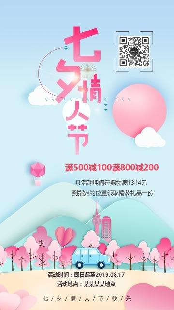 七夕情人节扁平化风七夕促销海报七夕贺卡(小八设计)